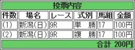 20170730 アークアーセナル