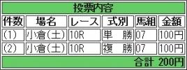 20170805 ミザイ