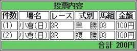 20170827 イサチルリョウマ