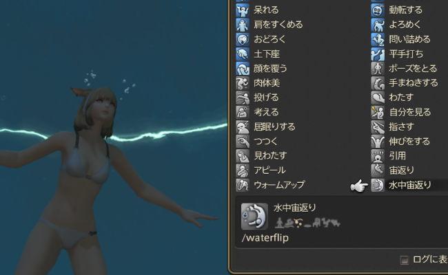 泳げる世界8