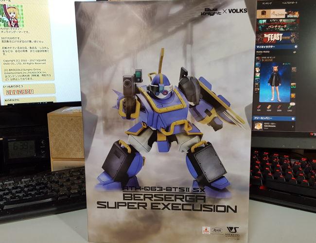 青の騎士1
