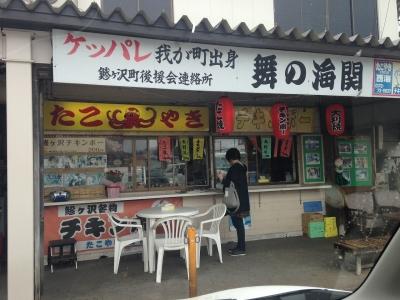 チキンボー店舗