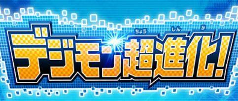 バトルスピリッツ コラボブースター デジモン超進化!(仮) ブースターパック【CB02】(BOX)