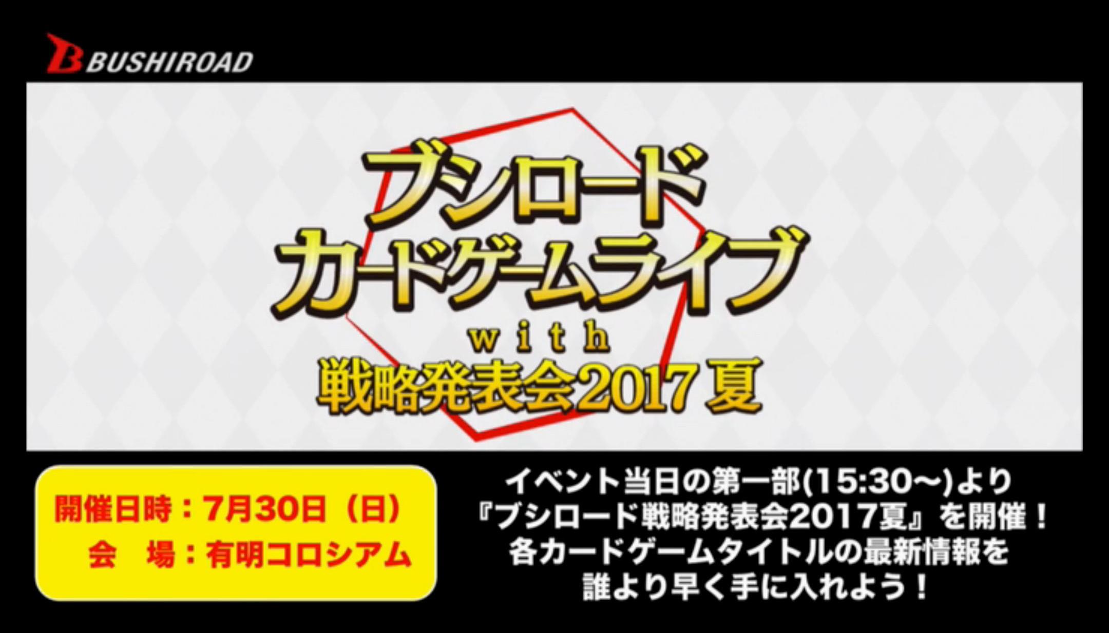 bshi-live-170707-022.jpg