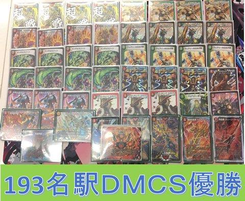 dm-193cs-20170910-deck1.jpg