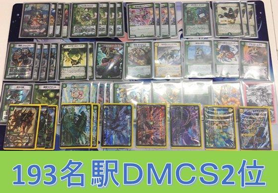 dm-193cs-20170910-deck2.jpg
