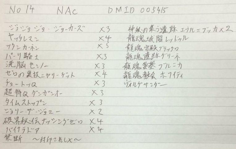 dm-mituics-20170514-deck3.jpg