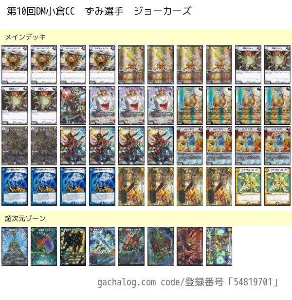 dm-oguracs-20170909-deck1.jpg
