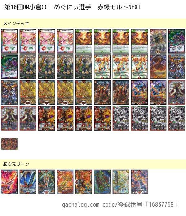 dm-oguracs-20170909-deck2.jpg