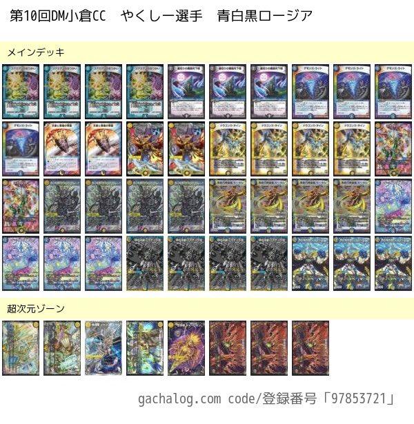 dm-oguracs-20170909-deck3.jpg