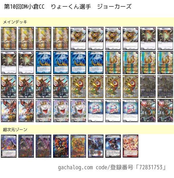 dm-oguracs-20170909-deck4.jpg