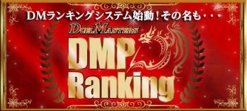 dmpranking-20170508-001.jpg