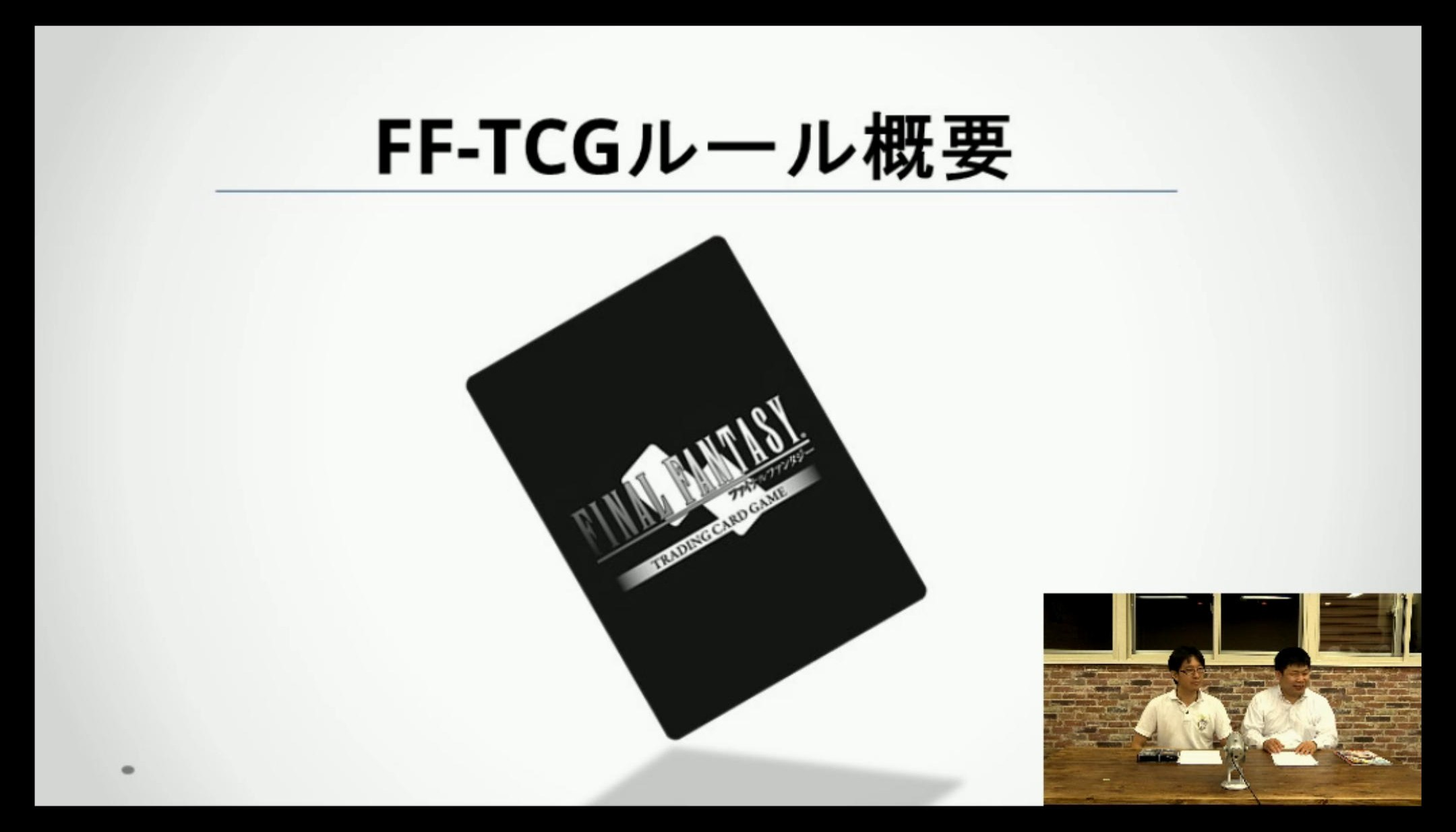fftcg-live-170531-000.jpg