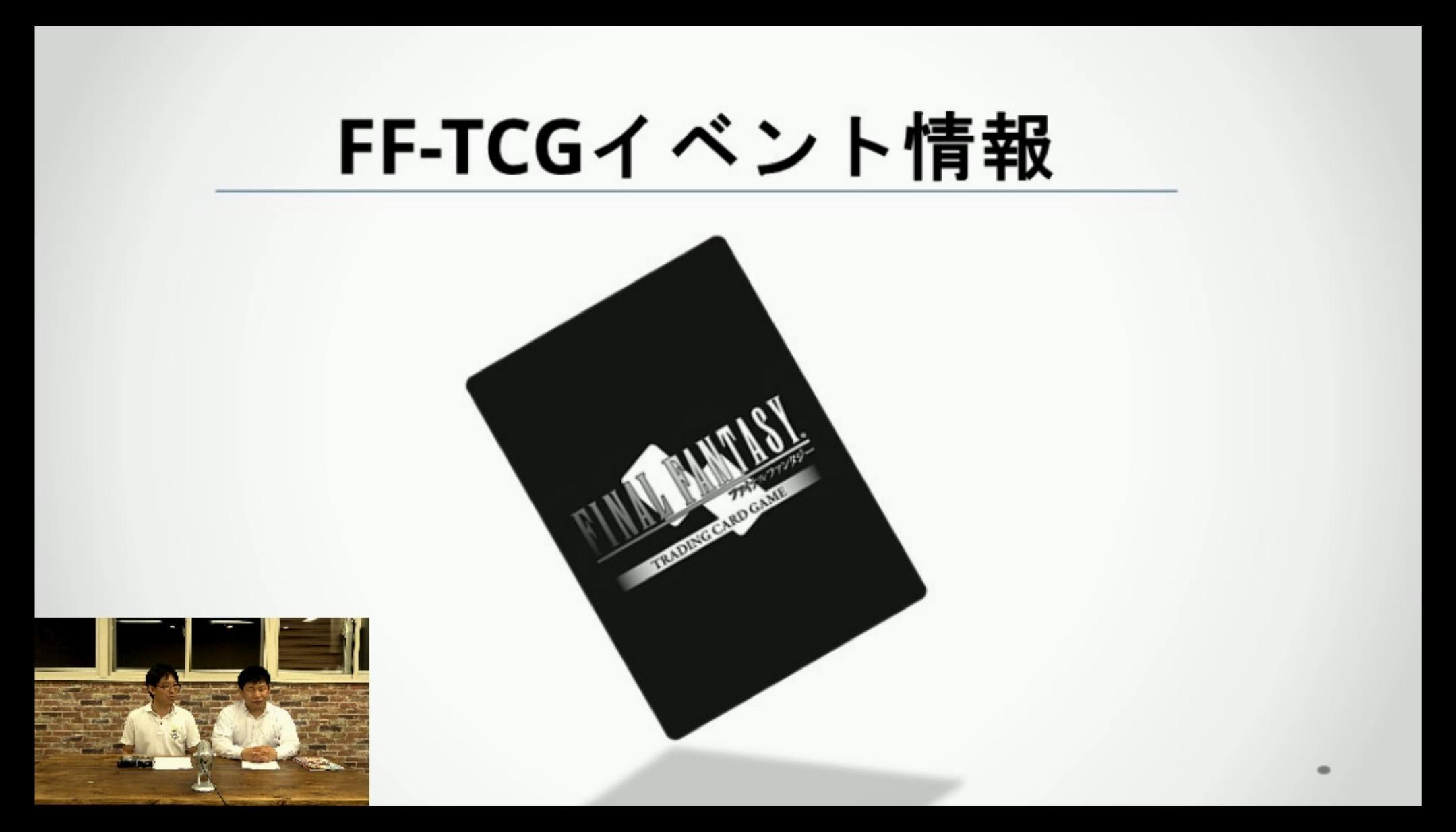fftcg-live-170531-004.jpg