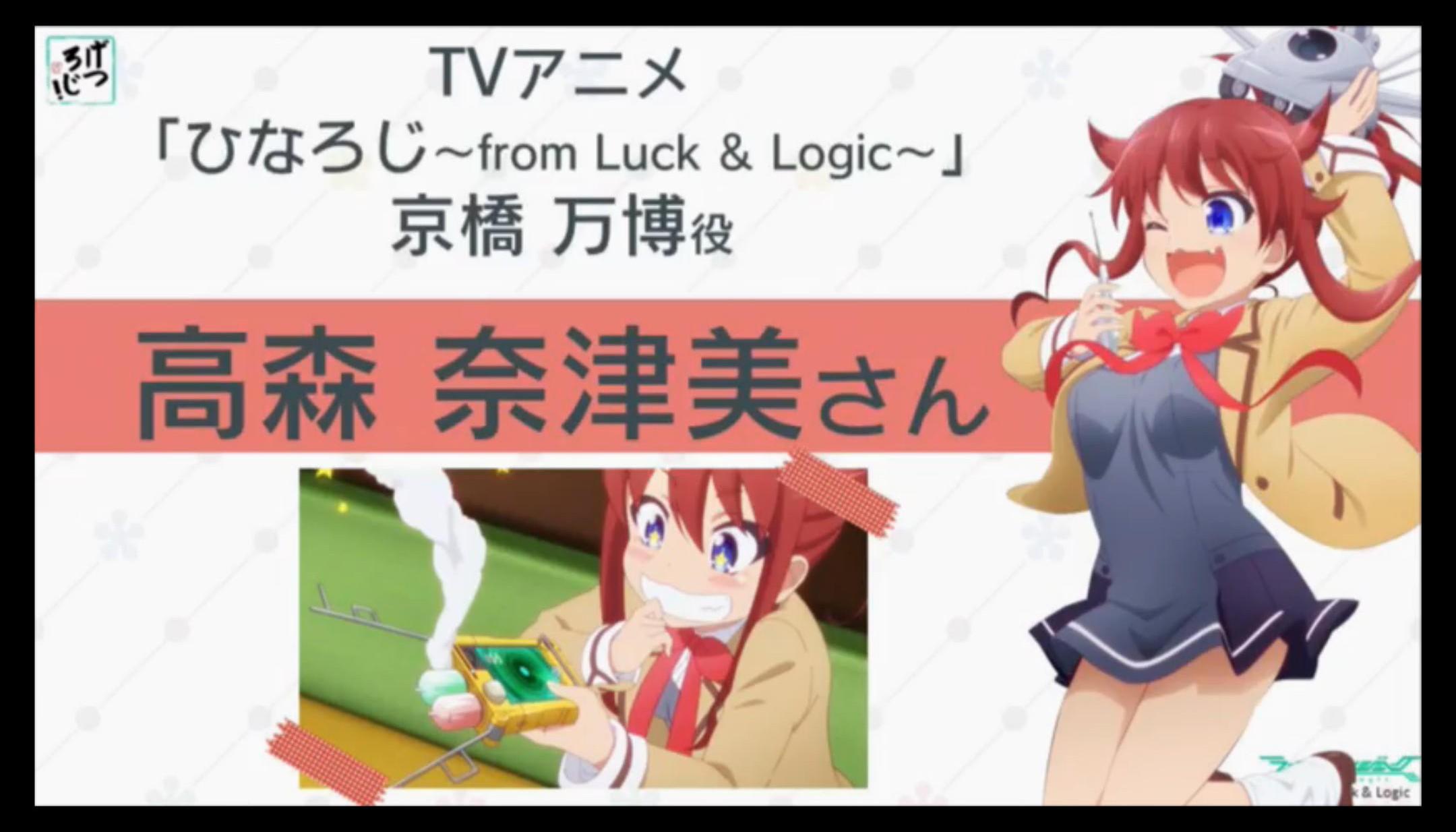 luckandlogic-live-170605-000.jpg