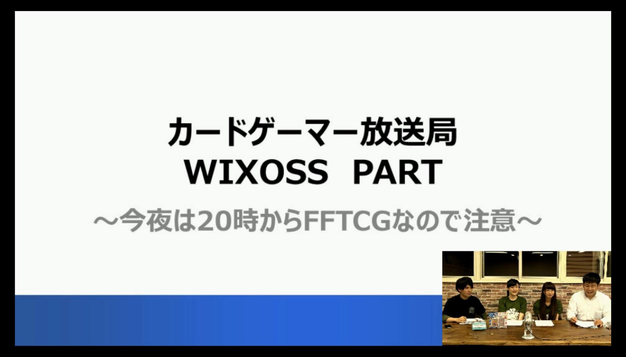 wixoss-live-170531-001.jpg