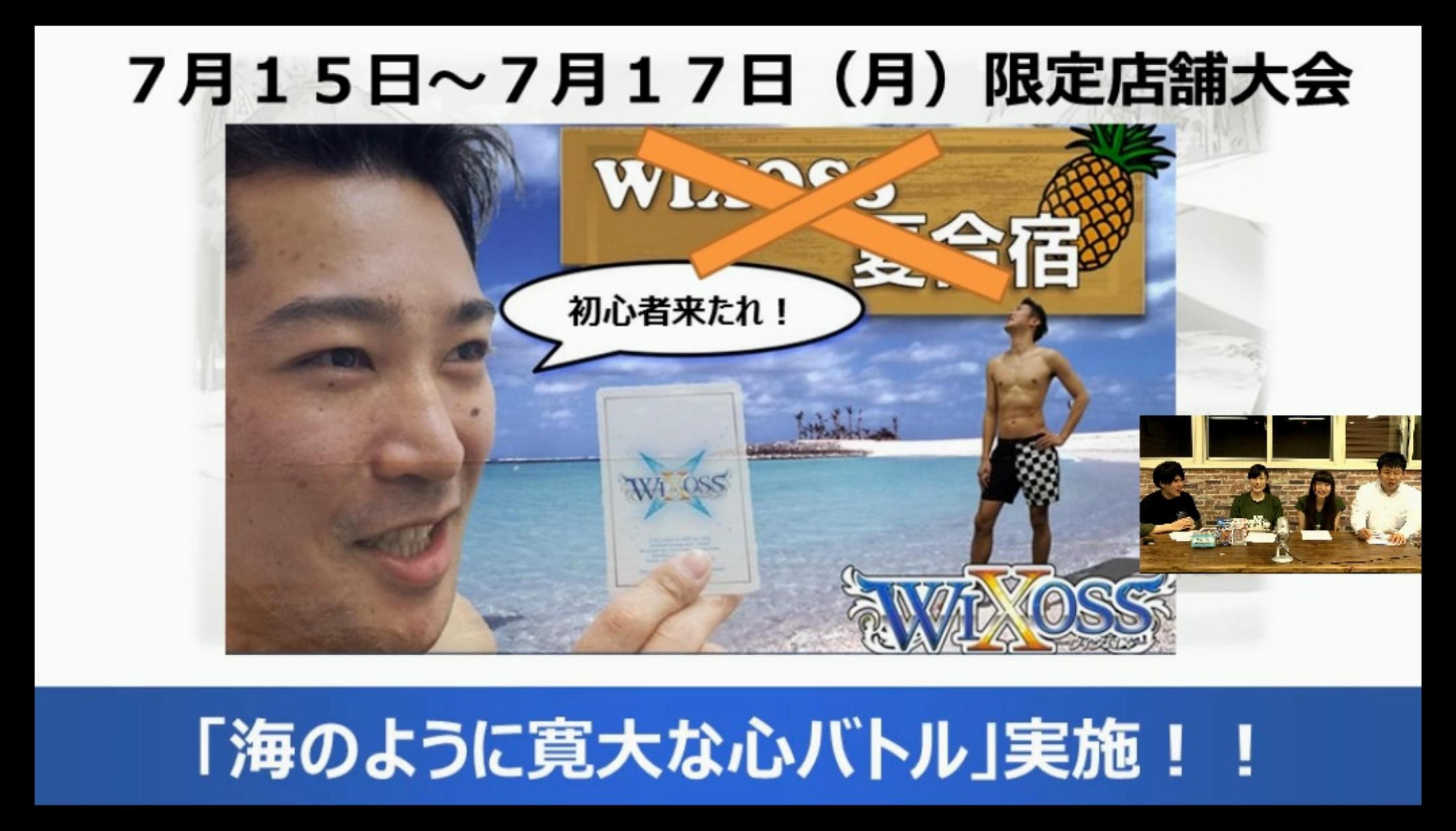wixoss-live-170531-015.jpg