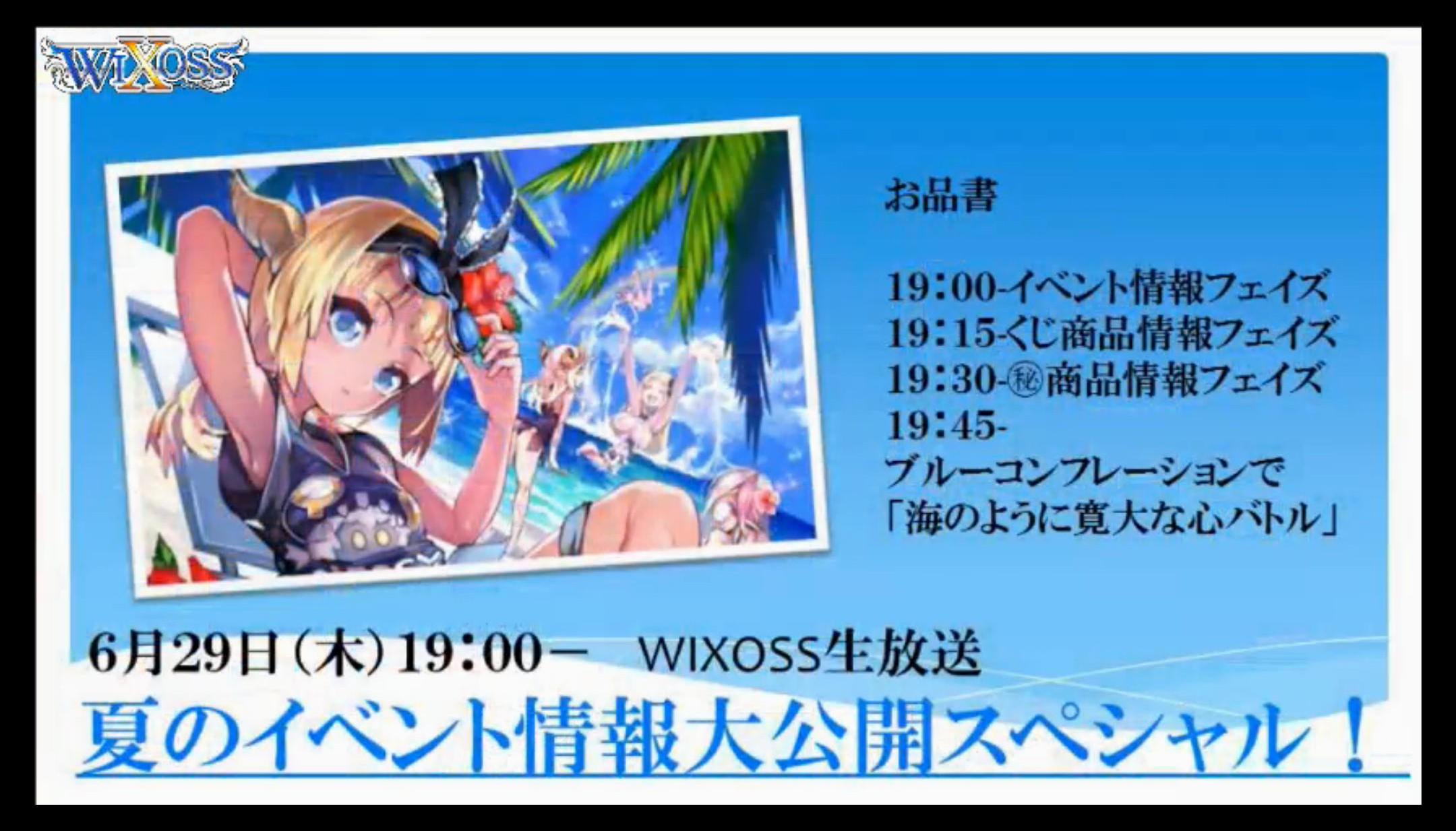 wx-live-170629-001.jpg