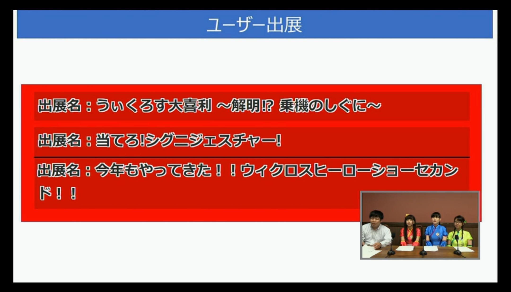 wx-live-170724-004.jpg