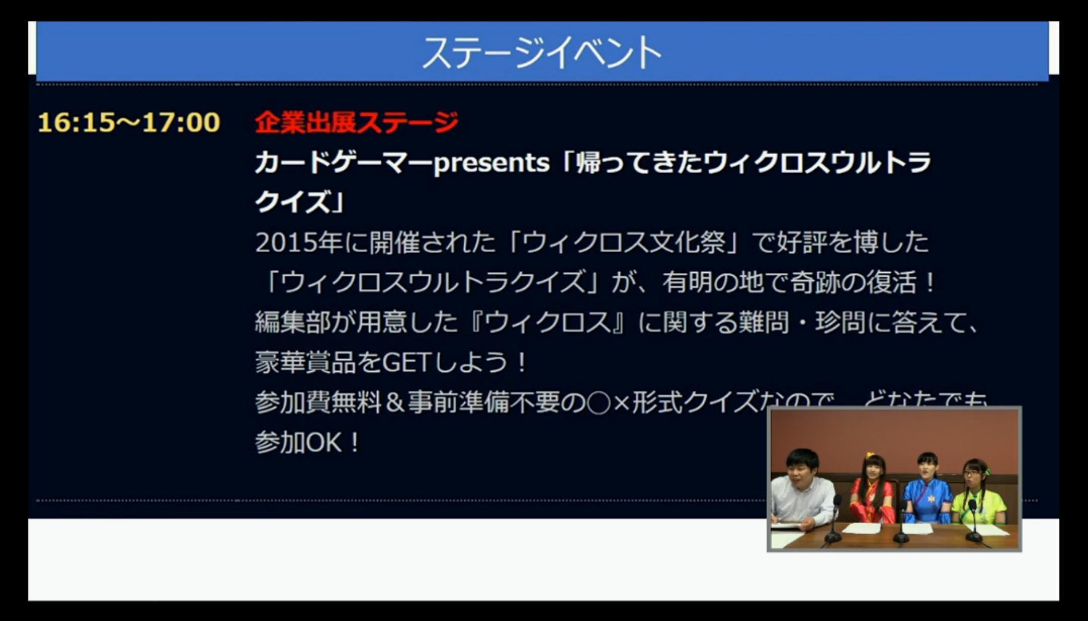 wx-live-170724-007.jpg