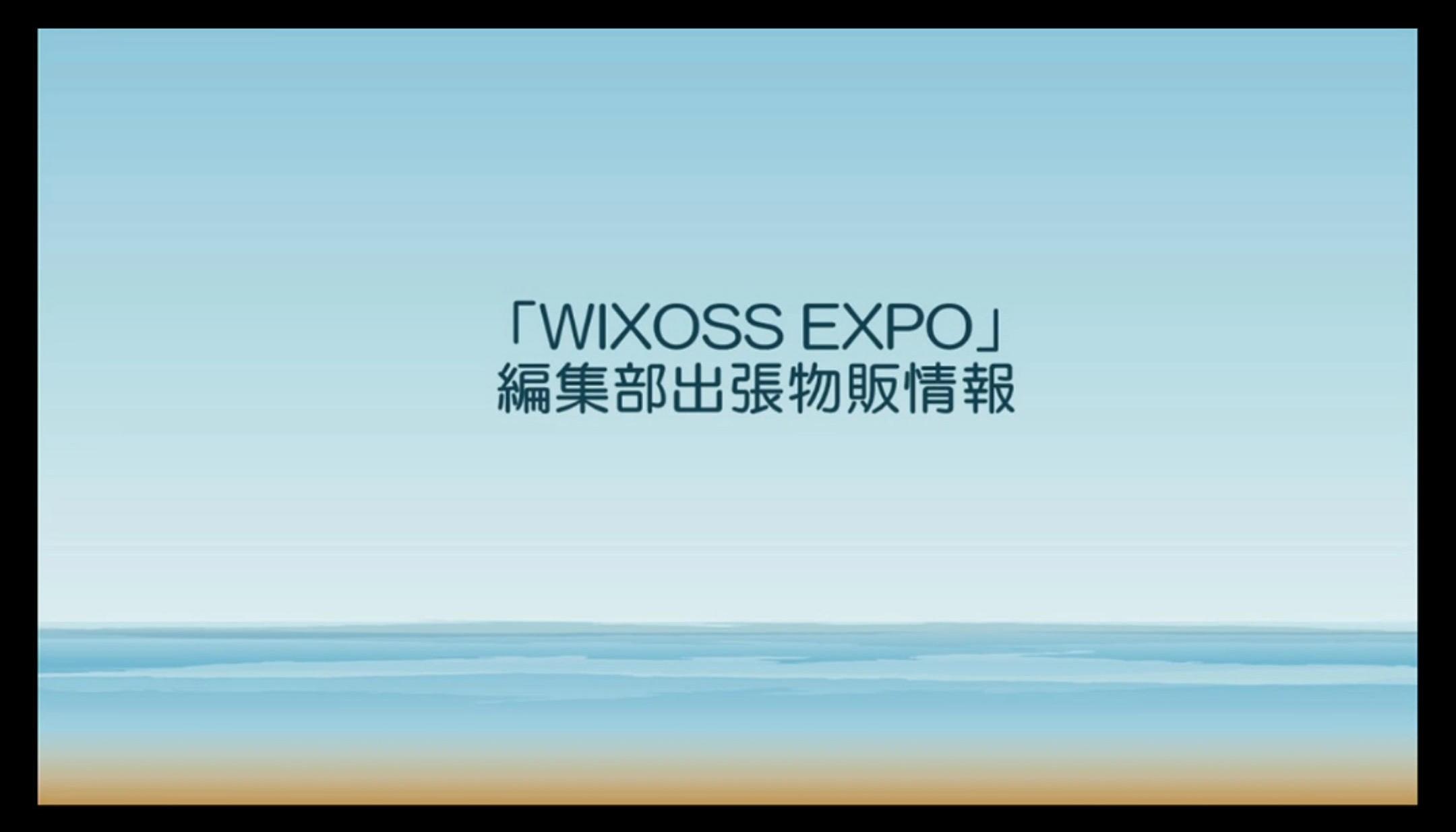 wx-live-170724-009.jpg