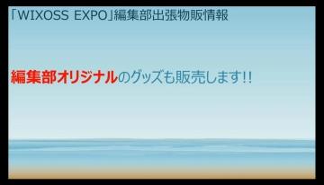 wx-live-170724-011s.jpg