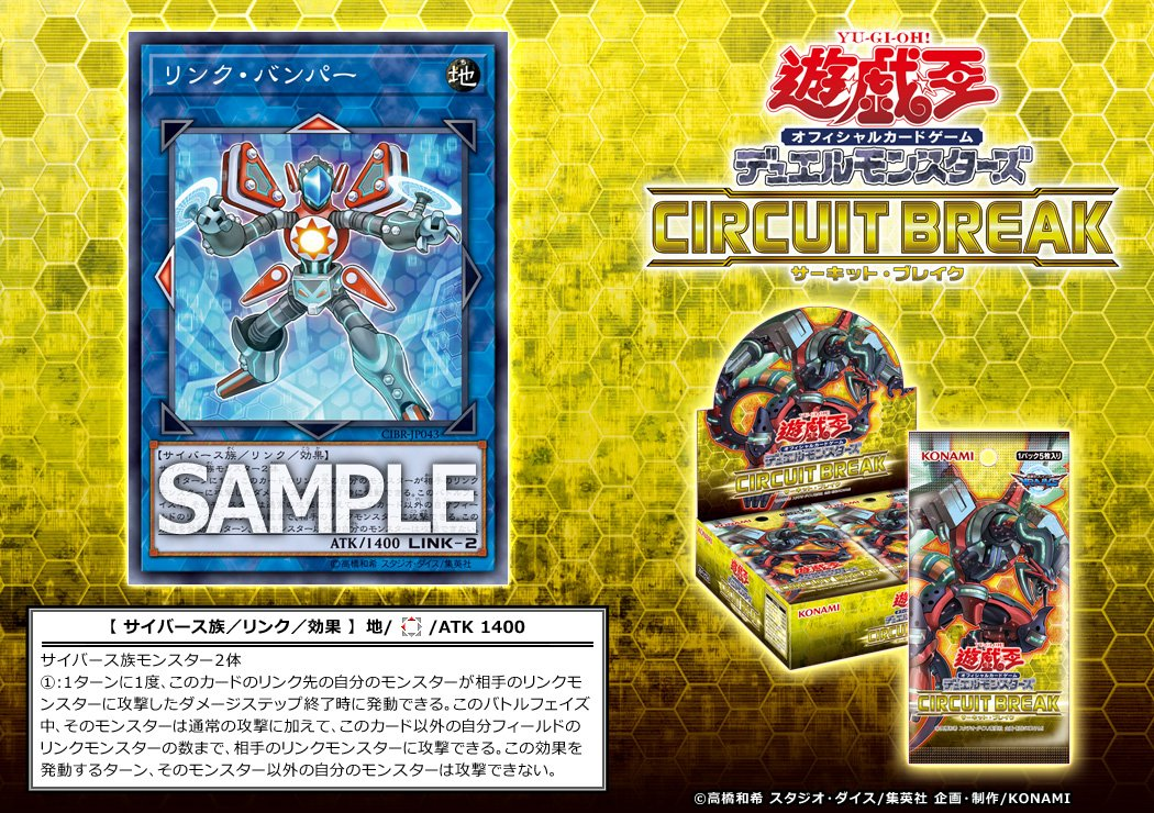 yugioh-circuit-break-20170607-002.jpg