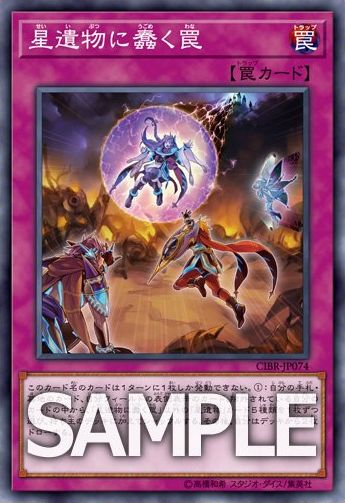 yugioh-circuit-break-20170702-001.jpg