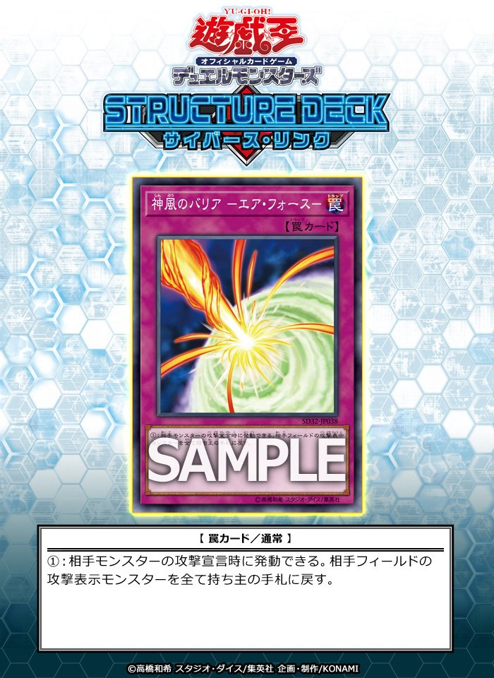 yugioh-sdcl-20170516-000.jpg