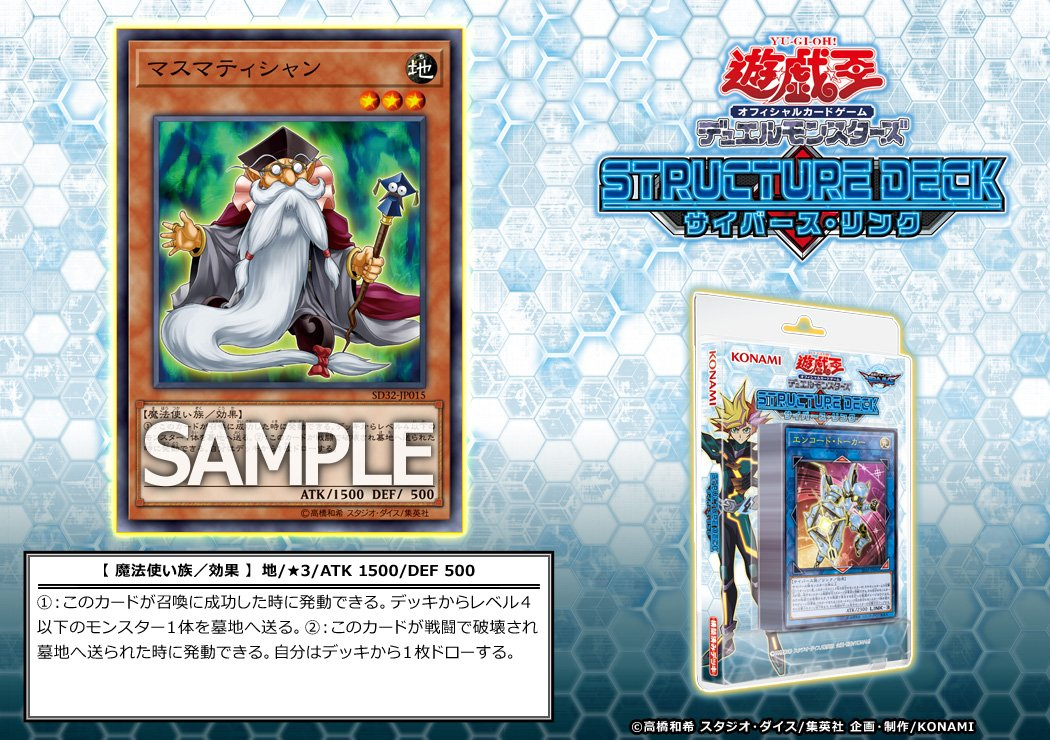 yugioh-sdcl-20170604-000.jpg