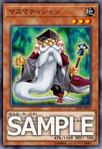 yugioh-sdcl-20170604-001.jpg