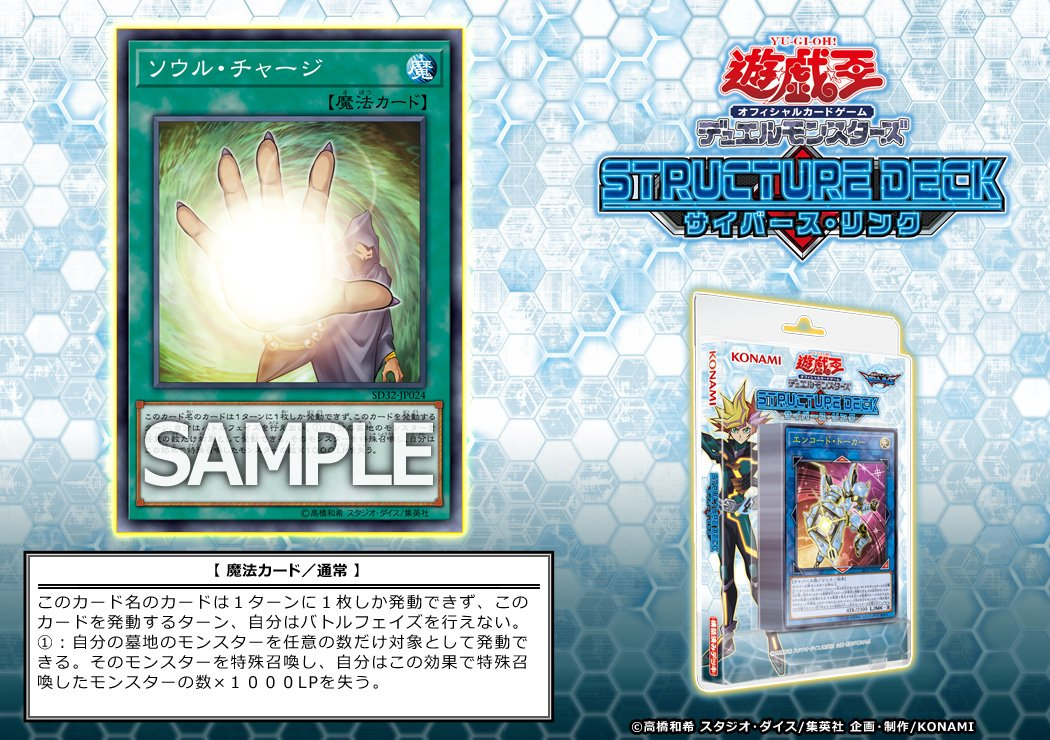 yugioh-sdcl-20170605-000.jpg