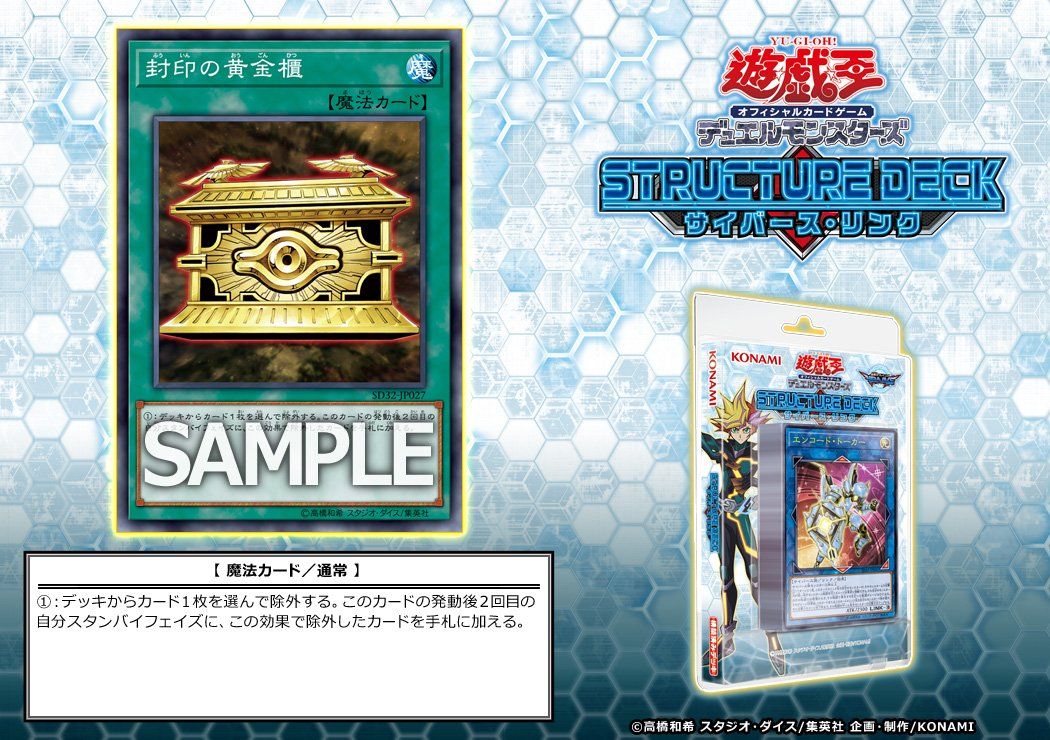 yugioh-sdcl-20170606-000.jpg