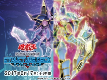 yugioh-sdcl-20170617-000.jpg
