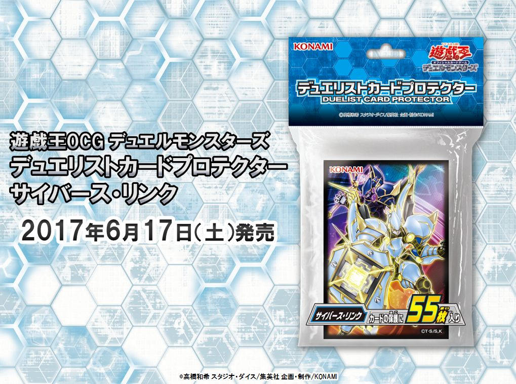 yugioh-supply-20170525-000.jpg