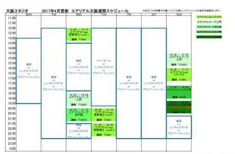 エアリアルヨガ・シルク・フープ大阪教室