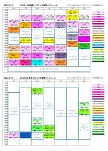 ポールダンス大阪スタジオ基本スケジュール8月更新