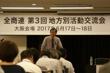 17 3th地方別交流会(藤田 実)