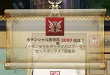 ポテンシャル3000