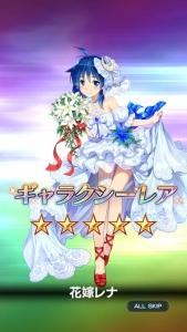 花嫁レナ2