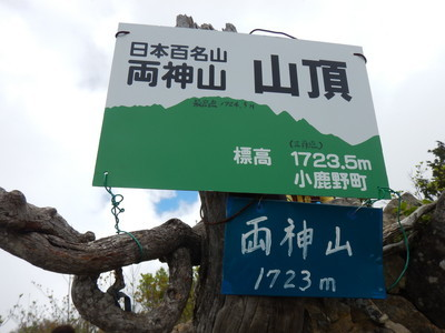 170525大菩薩嶺雲取両神山20