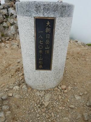 170709大朝日蔵王13