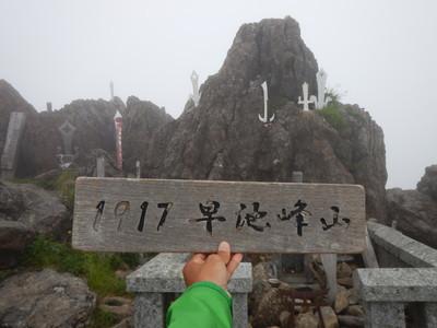 170710岩手山早池峰八幡平20