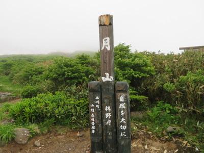 170710鳥海山月山蔵王22