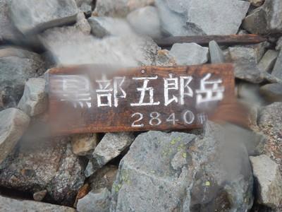 170720黒部五郎三俣蓮華15