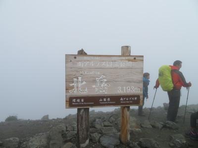 170727北岳間ノ岳11