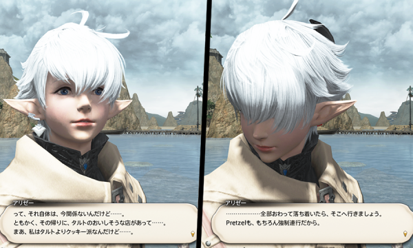 FF14_201707_103.png