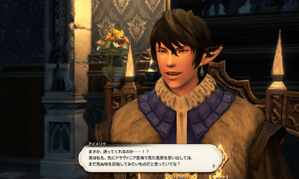 FF14_201707_12.png