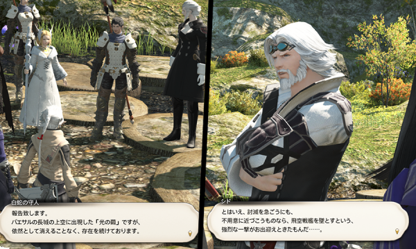 FF14_201707_17.png
