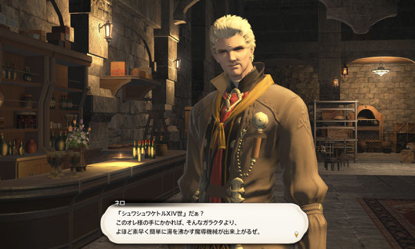 FF14_201707_24.png
